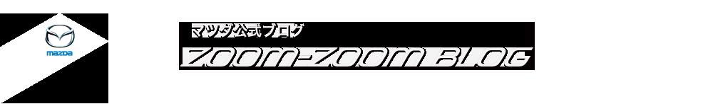 MAZDA公式ブログ