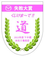 20140521_01b