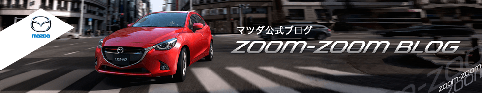 MAZDA OFFICIAL ZOOM-ZOOM BLOG