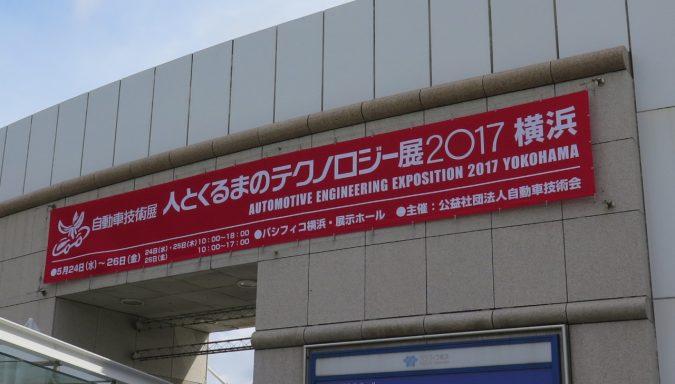 人とくるまのテクノロジー展2017