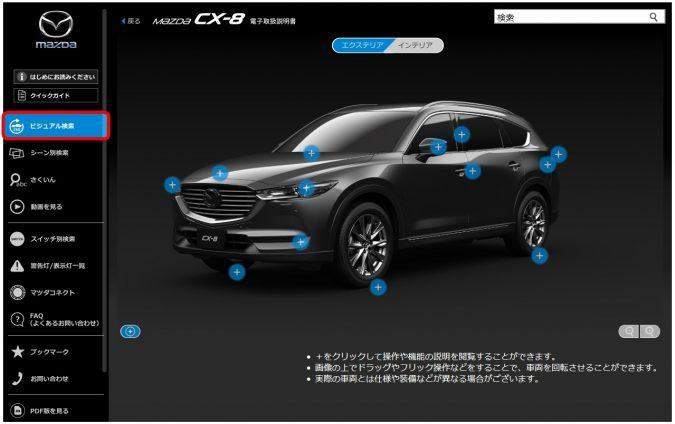 マツダ 新型CX-8の電子取扱説明書、エクステリア