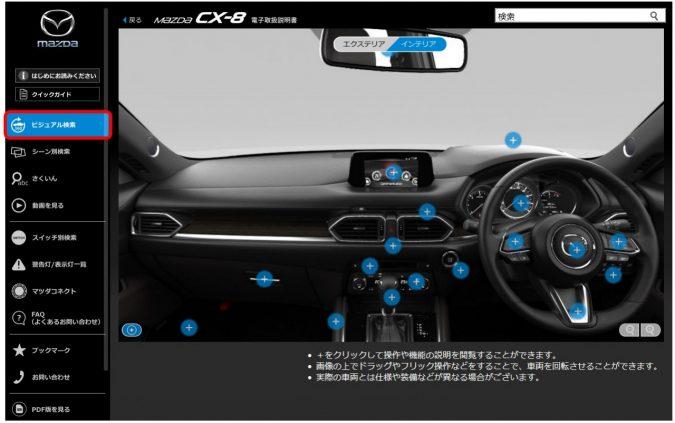 マツダ 新型CX-8の電子取扱説明書 ビジュアル検索、インテリア