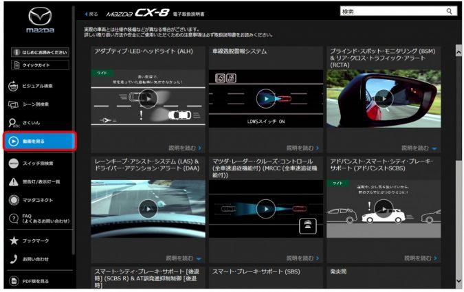 マツダ 新型CX-8の電子取扱説明書 動画を見る