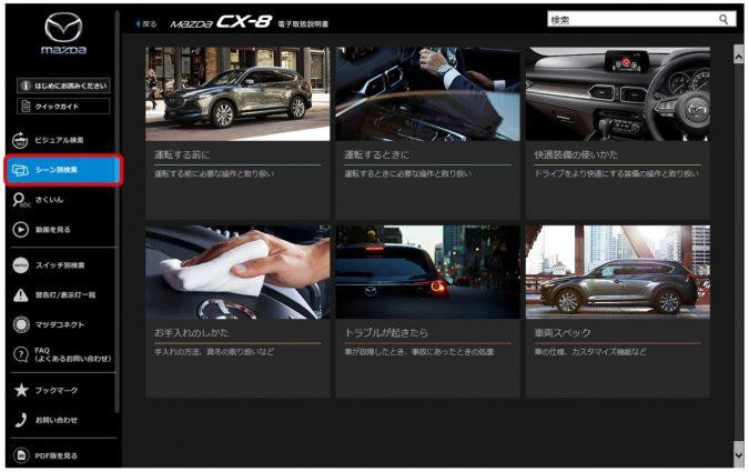 マツダ 新型CX-8の電子取扱説明書 シーン別検索