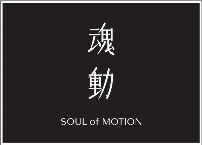 「魂動」を表現したフレグランス「SOUL of MOTION」