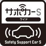 安全運転サポート車「サポカーS・ワイド」ロゴマーク