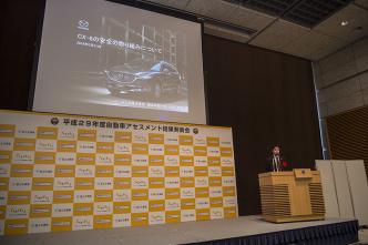 「マツダ CX-8」が、平成29年度のJNCAP*1自動車アセスメントにおいて、「衝突安全性能評価ファイブスター賞」を受験車中、最高得点*2で受賞