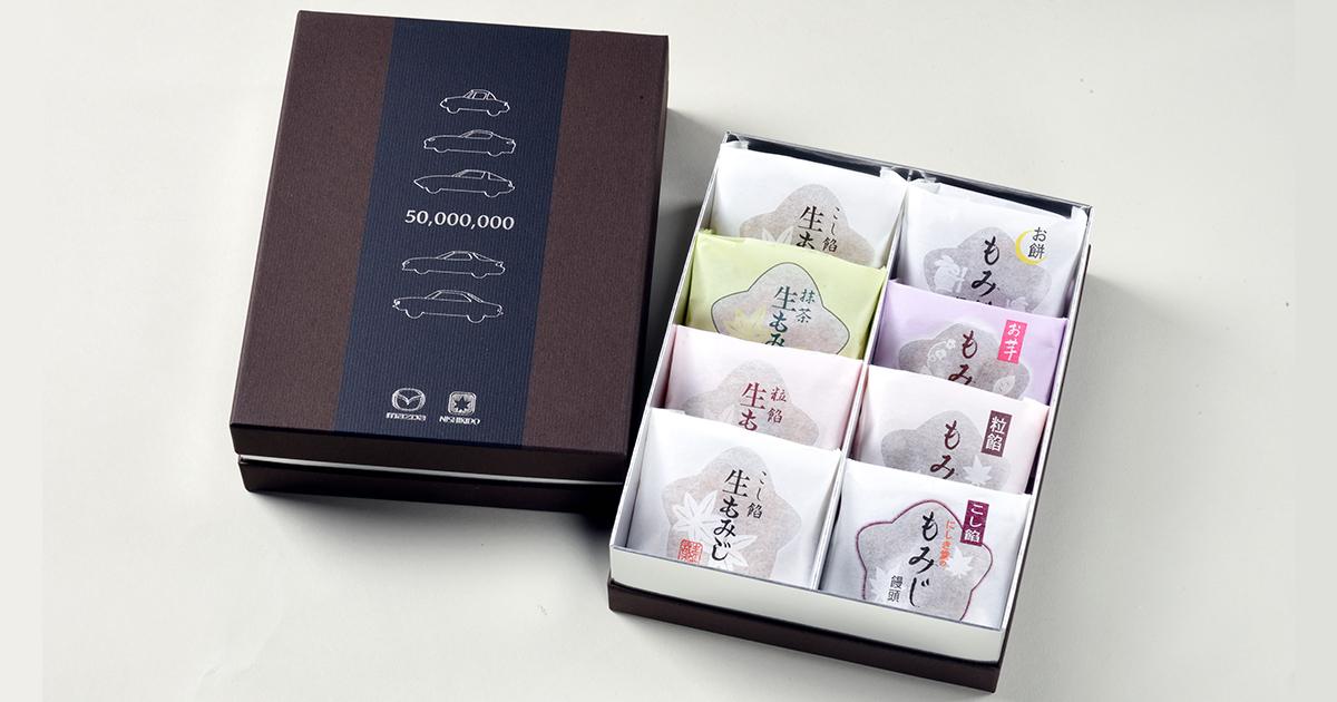 「マツダ国内生産累計5,000万台記念パッケージ もみじ詰合せ」が2018年6月10日に発売!