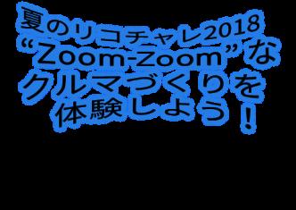 """夏のリコチャレ2018 """"Zoom-Zoom""""なクルマづくりを体験しよう!"""