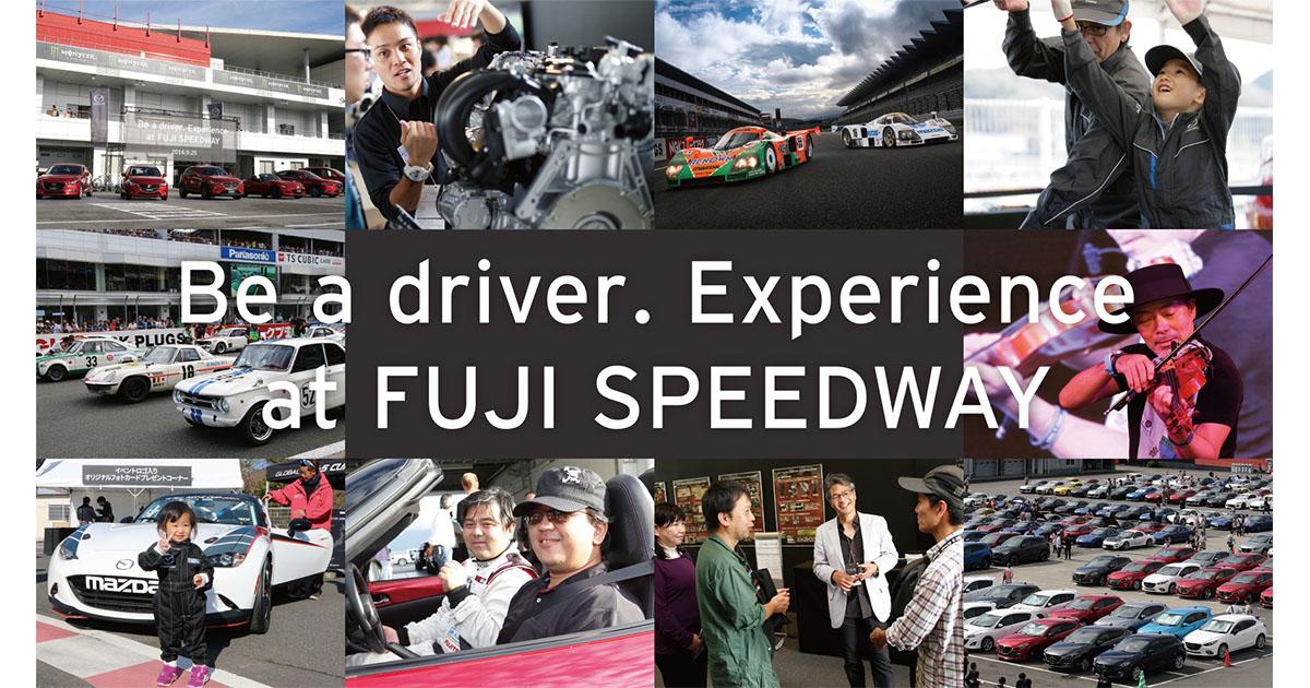 国内最大規模のマツダブランド体験イベント「Be a driver. Experience at FUJI SPEEDWAY」9/23(日)開催!