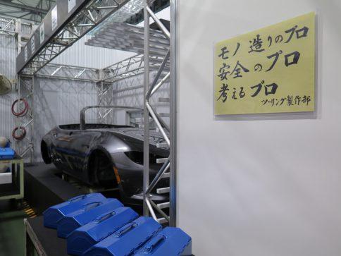 マツダ 東京モーターショー2019