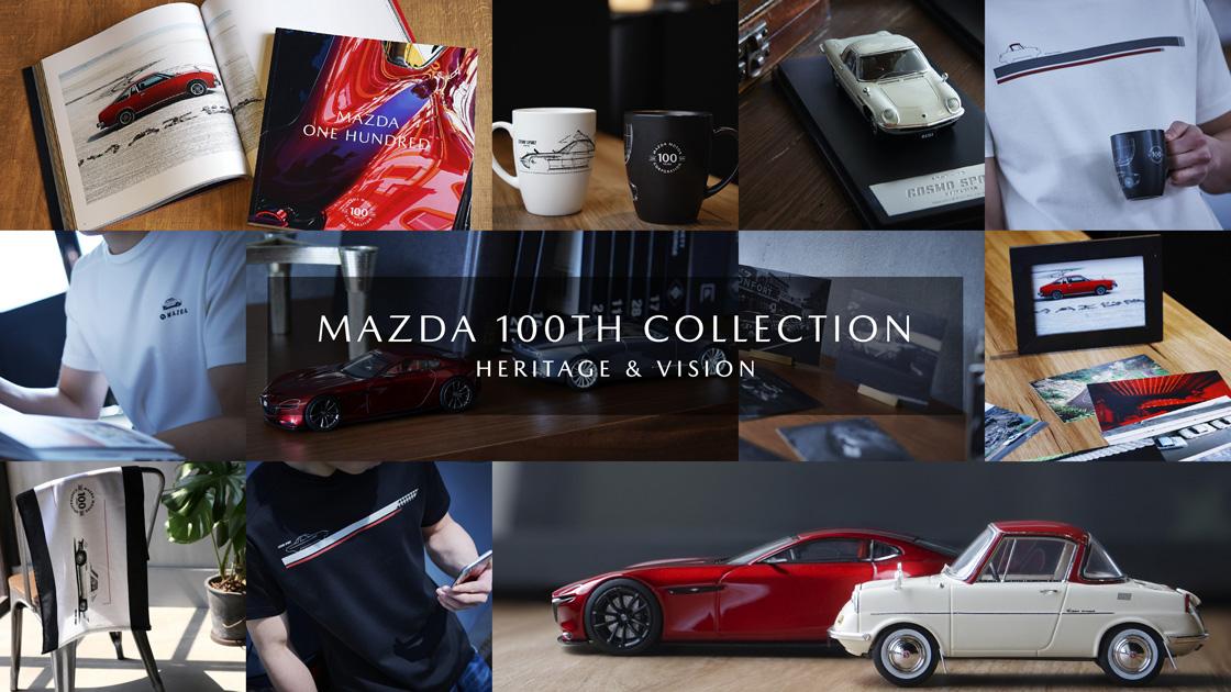 【創立100周年記念】マツダオフィシャルグッズ「MAZDA COLLECTION」登場!