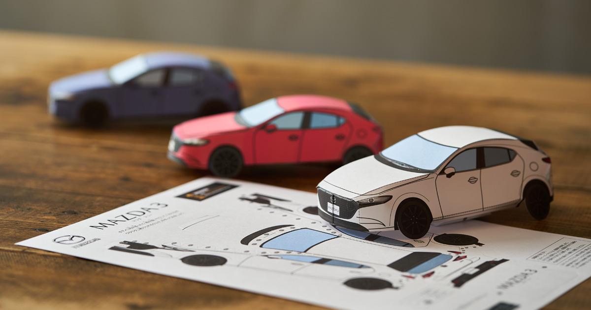【MAZDA3デザインコンテスト】ペーパークラフトとぬり絵で夢のクルマを描こう! (9月23日まで)