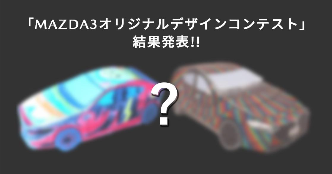 【結果発表】「MAZDA3 オリジナルデザインコンテスト」受賞作品をご紹介!
